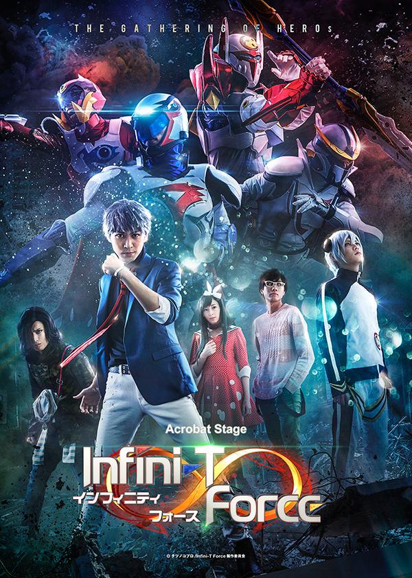 Infini-T-Force_Re04re_thumb